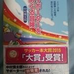 【読書】 サポーターをめぐる冒険