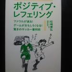 【読書】ポジティブ・レフェリング