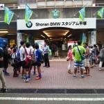 Shonan BMWスタジアム平塚の歩き方 J1 2015年8月22日 川崎フロンターレ@湘南ベルマーレ