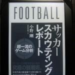【読書】 サッカースカウティングレポート ~超一流のゲーム分析~
