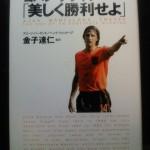 【読書】 ヨハン・クライフ 「美しく勝利せよ」