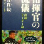 【読書】 指揮官の流儀 ~直球リーダー論~