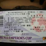 フクダ電子アリーナの歩き方 天皇杯1回戦 2016年8月27日 北海道教育大学岩見沢校@ジェフ千葉