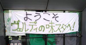 味の素スタジアムの歩き方 J2 2017年4月22日 ザスパクサツ群馬@東京ヴェルディ