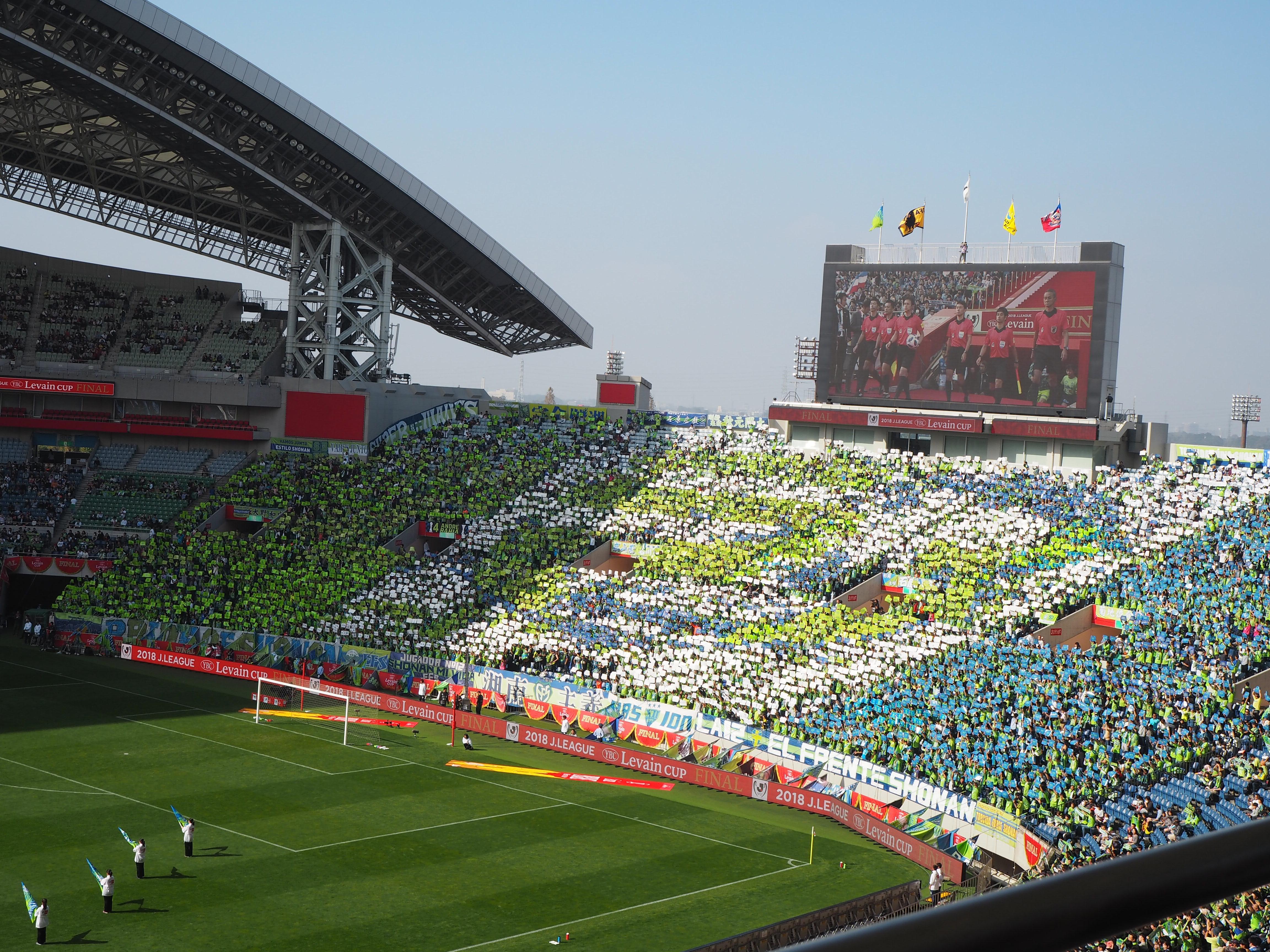 ルヴァンカップ決勝の湘南ベルマーレのゴール裏