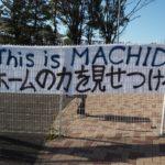 町田市立陸上競技場の歩き方 ~最恐アクセスを超えるおもてなし~