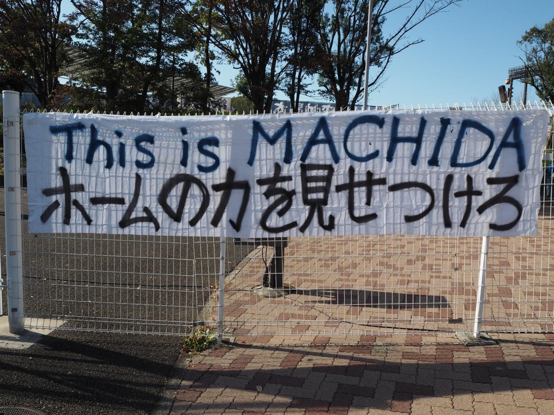 町田市立陸上競技場(町田GIONスタジアム)の歩き方 ~最恐アクセスを超えるおもてなし~