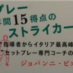 【読書】元ACミラン専門コーチのセットプレー最先端理論