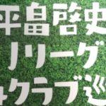 スタジアムでサッカーのバイブル! ~平畠啓史Jリーグ54クラブ巡礼~