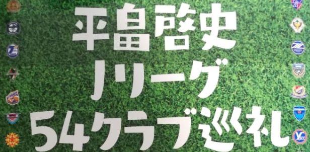 【読書】 平畠啓史Jリーグ54クラブ巡礼