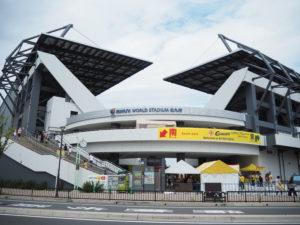 ミクニワールドスタジアムの歩き方 ~熱狂の駅近・海近スタジアム~