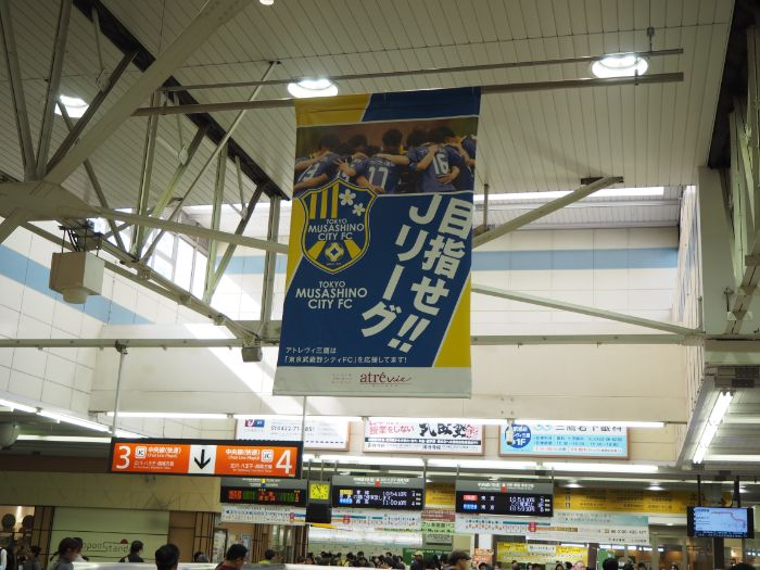 東京武蔵野シティFCバナー