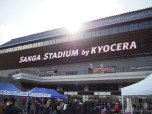 サンガスタジアム by KYOCERAの歩き方 ~京都サンガは最強の武器を手に入れた~