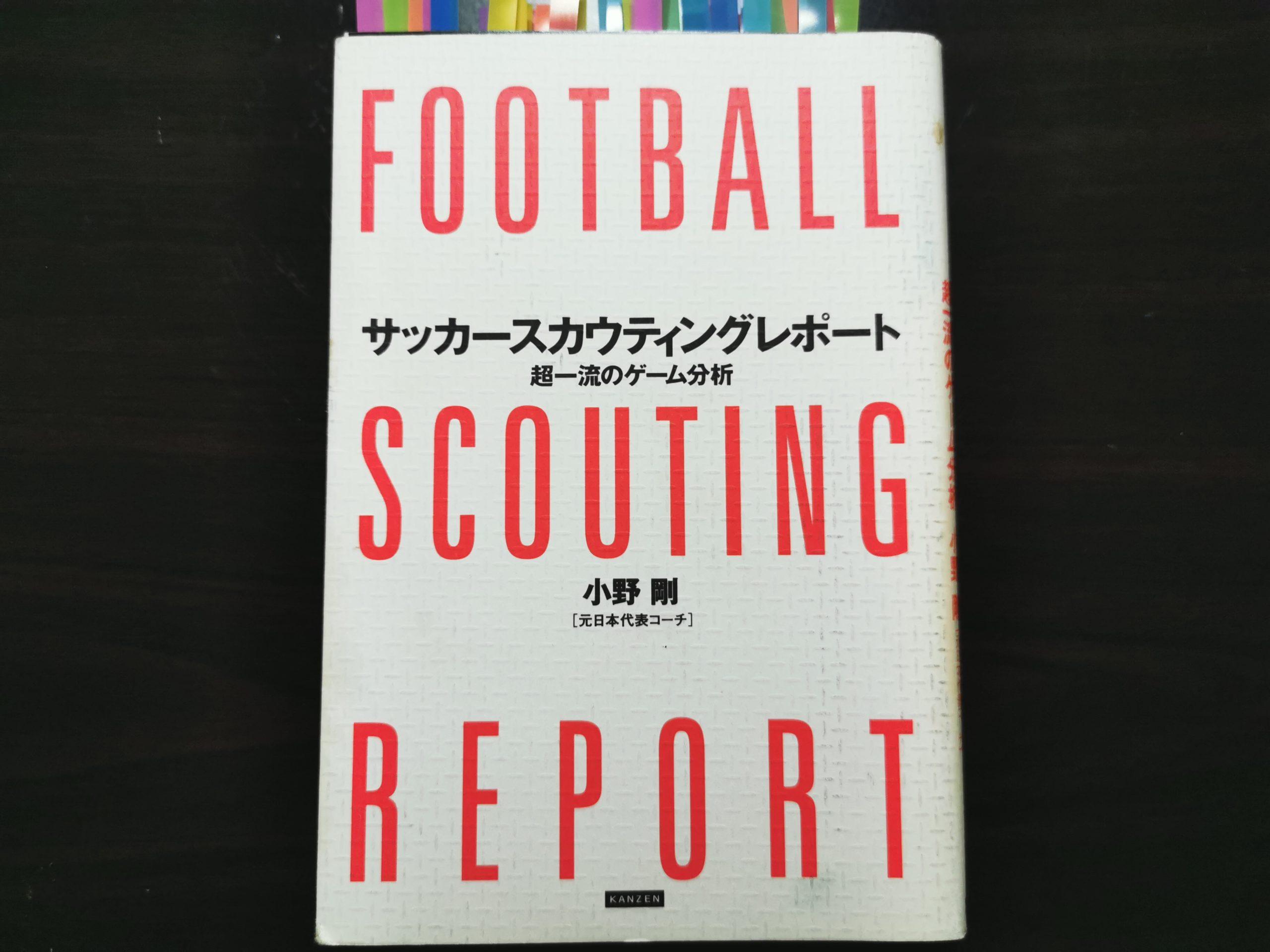 『どう観るのか?』から『どう試合に勝つのか?』へのステップアップ ~サッカースカウティングレポート~