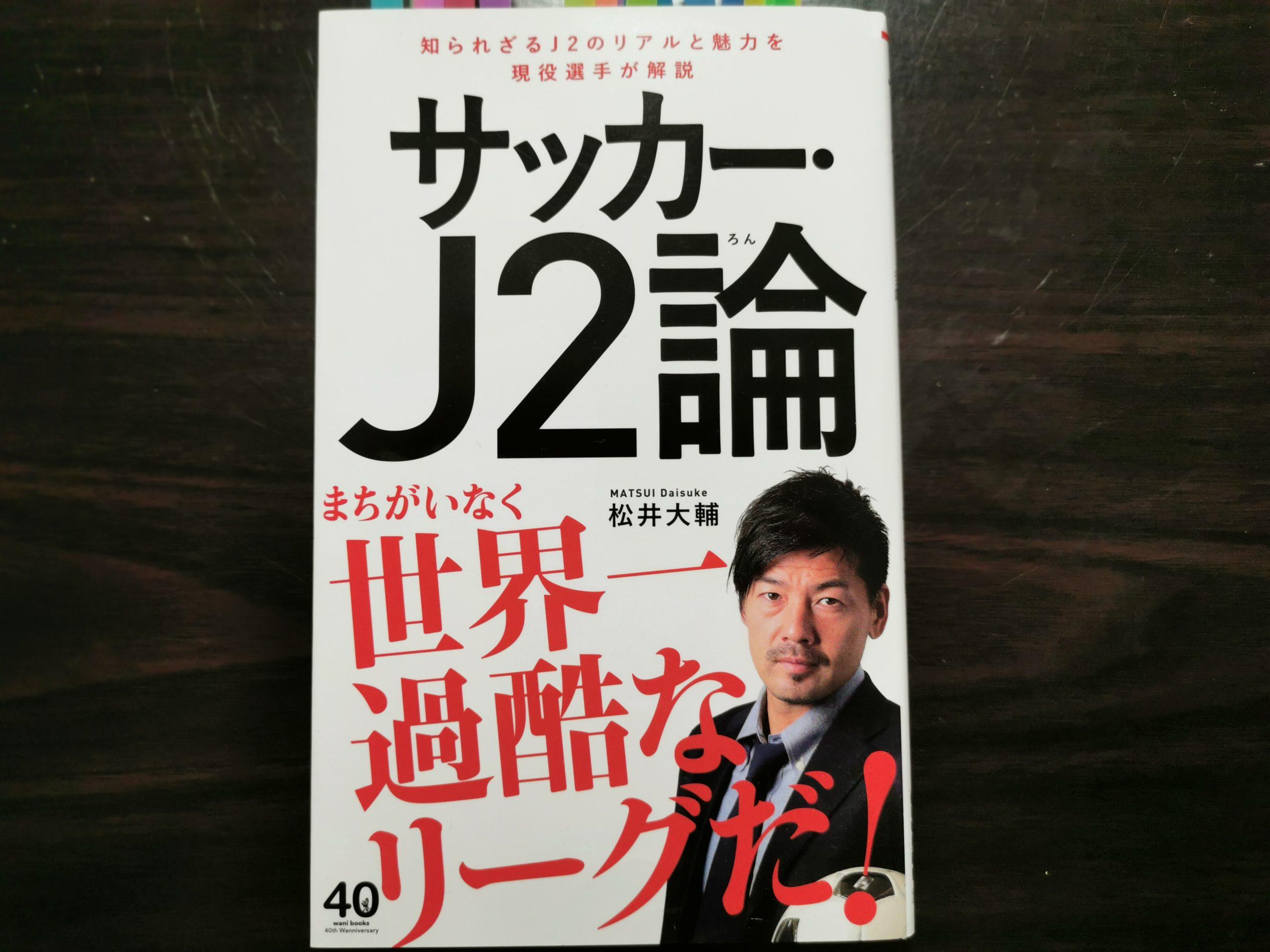 サッカーJ2論