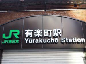 京葉線の乗り換えは有楽町駅?東京駅? ~フクアリ平日ナイターの豆知識~